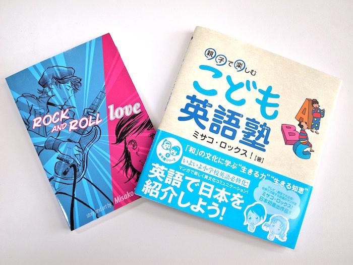 【図・写真】ミサコ・ロックス!の著書