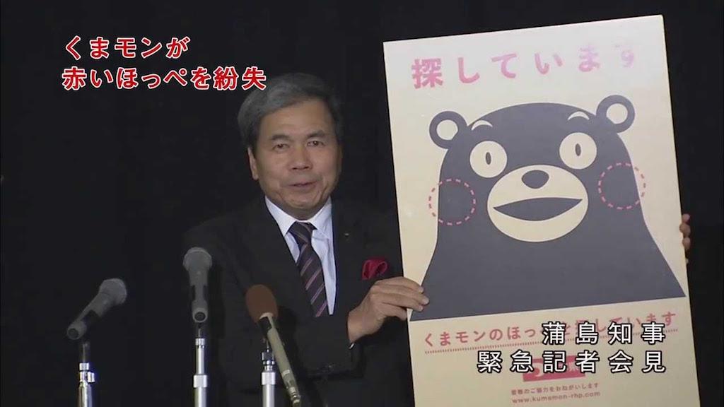 【図・写真】トップの熱い思いもヒットにつながった(昨秋の「くまもとの赤キャンペーン」)(C)2010熊本県くまモン