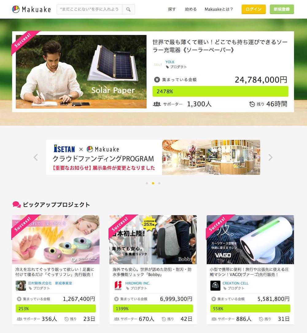 【図・写真】マクアケのホームページ