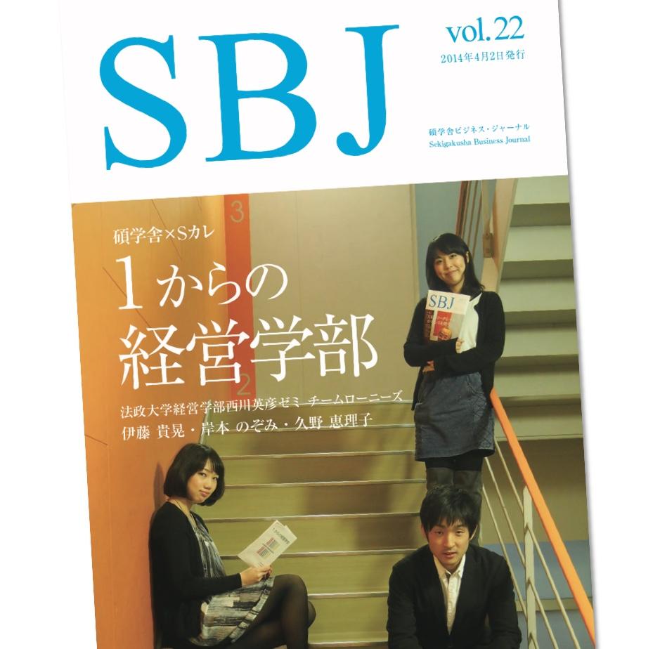 自らが表紙となった「1からの経営学部」完成版<br /> 左より時計回りに、岸本のぞみ、久野恵理子、伊藤貴晃