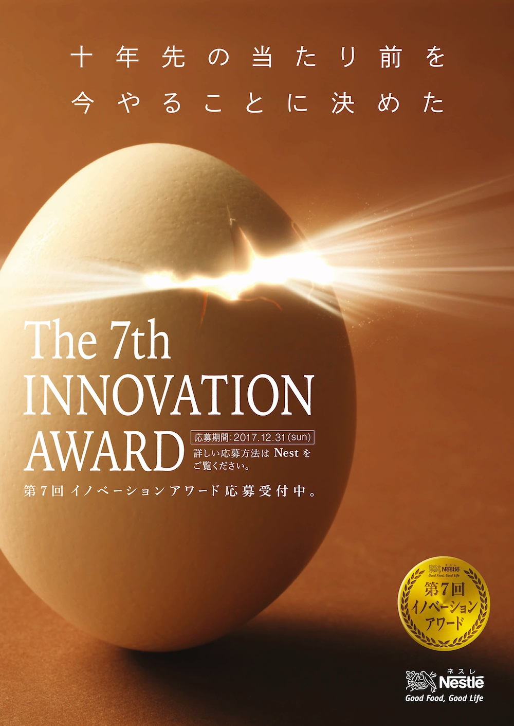 【図・写真】第7回イノベーションアワードのポスター